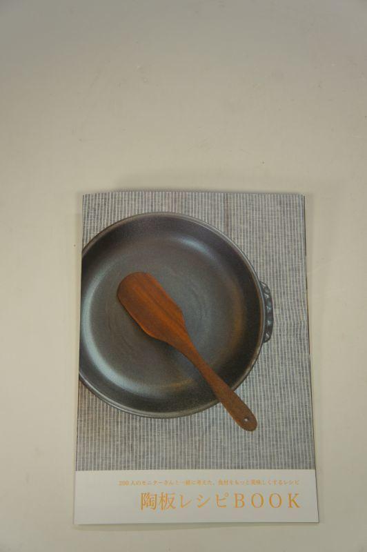 画像3: 耐熱 陶板20cm レシピBOOK付き